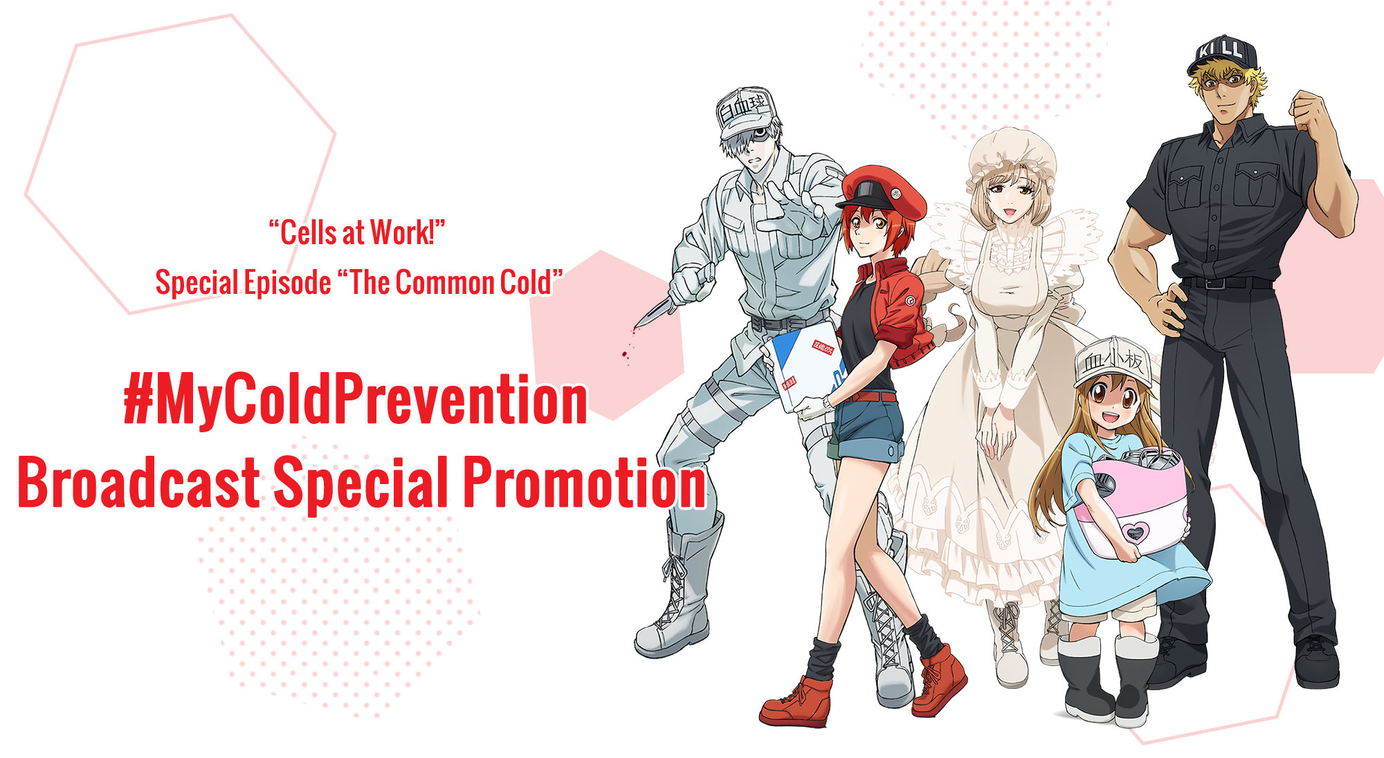 """Cells at Work!"" Special Episode ""The Common Cold"" #MyColdPrevention Broadcast Special Promotion"