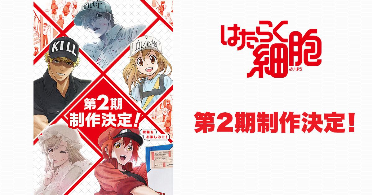 テレビアニメ「はたらく細胞」公式サイト